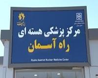 ✅ سمنان روی مدار پیشرفت: افتتاح بزرگترین مرکز پزشکی هسته ای شرق کشور در سمنان