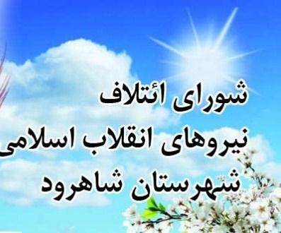✅ شورای ائتلاف نیروهای انقلاب اسلامی شاهرود با برگزاری انتخابات وارد عرصه شد