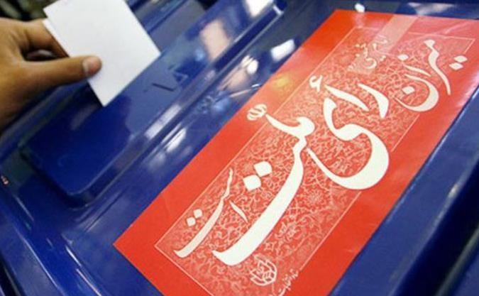 ✅ ثبتنام نامزدهای انتخابات مجلس از فردا آغاز میشود