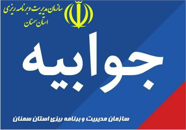 ✅ سازمان مدیریت استان سمنان اعلام کرد: دختر استاندار استخدام نشده است