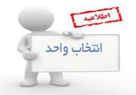 ✅ شنبه؛ آغاز ثبتنام و انتخاب واحد نیمسال دوم دانشجویان دانشگاه آزاد