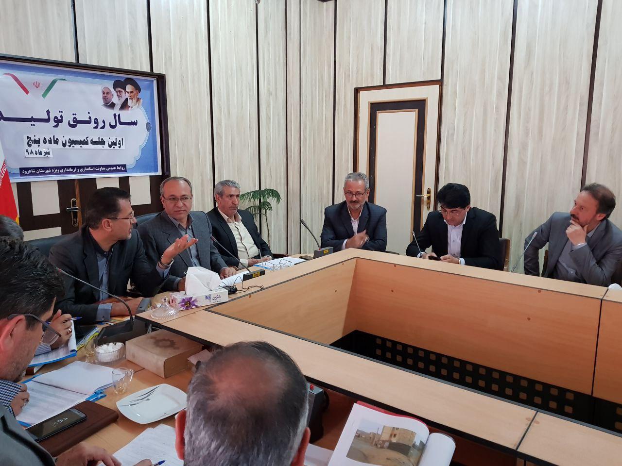 ✅ تشکیل کمیسیون ماده 5 بعد از 70 سال در شاهرود+ تصاویر