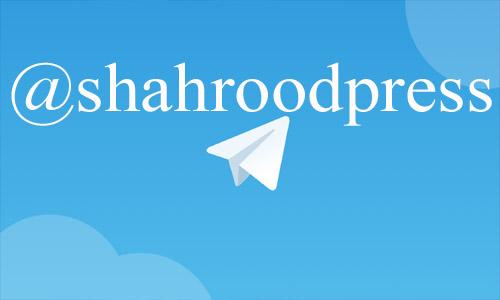 تلگرام شاهرود پرس