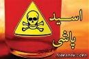 خبر فوری:✔️اسید پاشی در شاهرود /متهم دستگیر شد+ عکس