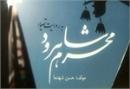 کتاب محرم شاهرود به روایت تصویر منتشر شد