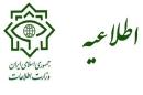 ✅ اطلاعیه وزارت اطلاعات؛ دستگیری 27 نفر از عناصر گروهک تروریستی داعش