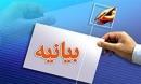 بیانیه بسیج خطاب به وزیر راه در مورد حادثه برخورد دوقطار در استان سمنان: استعفا نوعی فرار از پاسخ گویی و مسئولیت گریزی است