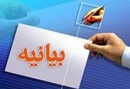 بیانیه جمعی از اهالی مطبوعات شهرستان شاهرود در مورد نحوه عملکرد شهردار و شورای شهر