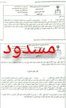 جلوگیری از فعالیت دو کانال تلگرام در شاهرود با حکم مقامات قضایی + عکس حکم