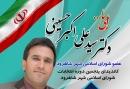 تبلیغات:معرفی کاندیداهای شورای شهر شاهرود/ دکتر سید علی اکبر حسینی