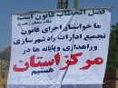 ادامه اعتراضات برای مخالفت با انتقال سازمان راهداری به شاهرود