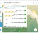 نظرسنجی دقیق کانال دانشگاه آزاد اسلامی شاهرود در انتخابات ریاست جمهوری